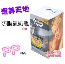 湯美天地(Tommee) TT-421111自然哺育防脹氣奶瓶「PP材質-150ML」仿乳型奶嘴