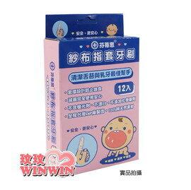 芬蒂思 - 紗布指套牙刷(12入) 完全滅菌是清潔舌苔與乳牙最佳幫手-台灣製