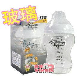 湯美天地(Tommee)TT-421103 自然哺育防脹氣奶瓶 玻璃材質250ML - 仿乳型奶嘴