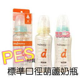 媽咪小站 (NO.022015) PES 標準葫蘆大奶瓶 300ML-附防脹氣奶嘴-防止寶寶吸入空氣,減少脹氣的發生