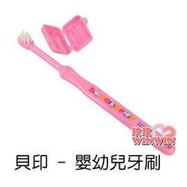 貝印 - 史努比嬰幼兒專用牙刷 - 分4個尺寸 (0-2歲、2-5歲、5-9歲、9-12歲) 日本製造