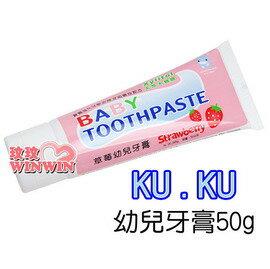 KU.KU 酷咕鴨-1087幼兒牙膏50g (草苺)