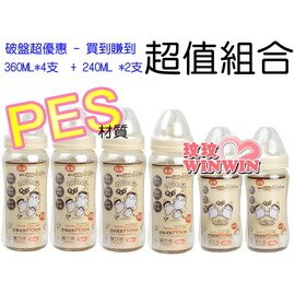 奶瓶家族-寬口PES奶瓶優惠組-附防脹氣奶嘴 ~ N-1711-360ML4支+N-1712-240ML2支