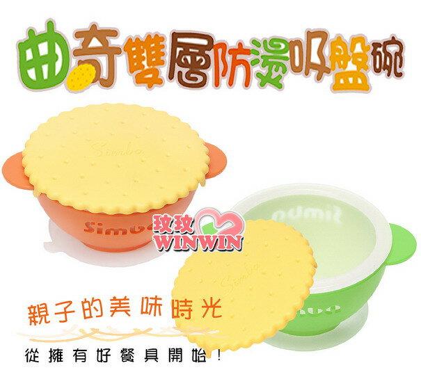 小獅王辛巴 S.3341 曲奇雙層防燙吸盤碗 ~ 嚴選日本食品級矽膠,強力吸盤,可輕鬆吸附不易傾倒