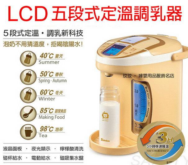 小獅王S.9918 LCD5段式定溫調乳器,最新第四代升級新上市