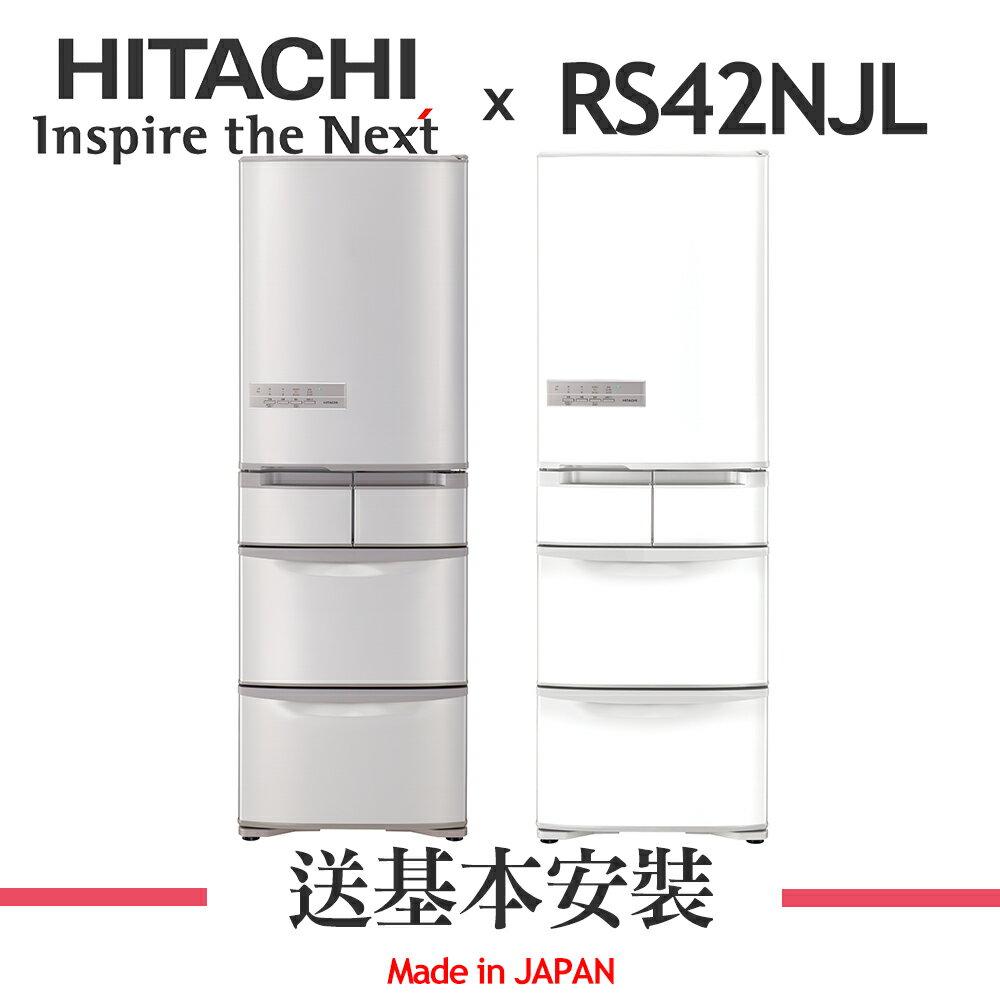 【HITACHI 日立】407公升日本原裝變頻五門冰箱(左開) RS42NJL