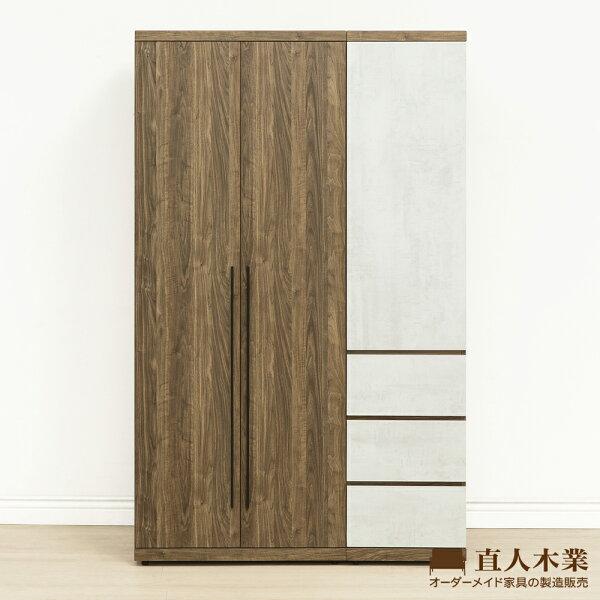 【日本直人木業】TINO清水模風格125CM一個單吊加三抽衣櫃