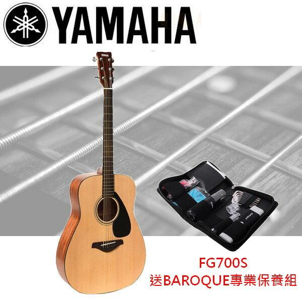 【非凡樂器】『YAMAHA民謠吉他FG700S』贈專用厚袋/送BAROQUE專業保養工具組『限量3組』