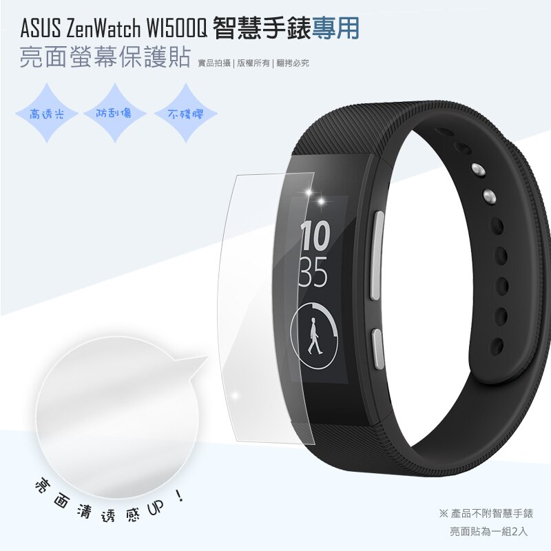 亮面螢幕保護貼 Sony SWR~30 手環 曲面膜 保護貼~一組二入~軟性 高清 亮貼