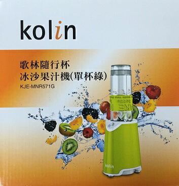 【kolin歌林】隨行杯果汁機(單杯組,綠色)