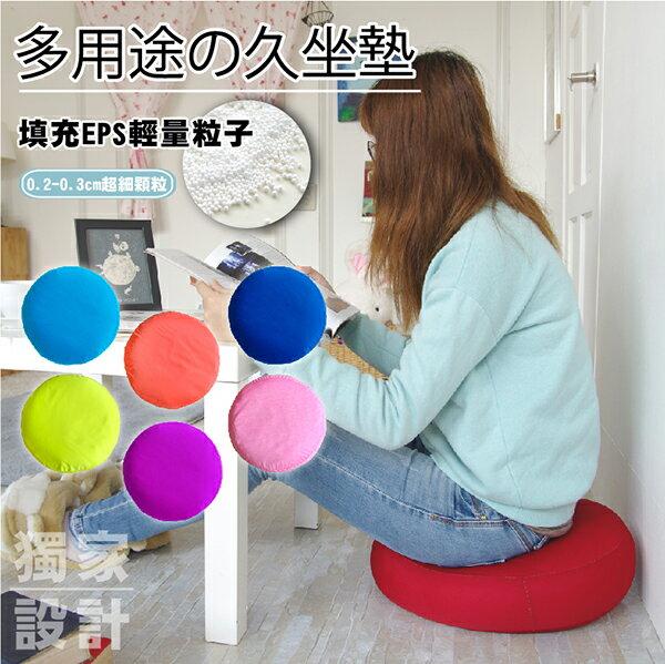 迷你懶骨頭 - 多彩和室坐墊 [可拆洗 超細EPS發泡顆粒 久坐耐用] 抱枕 台灣製造