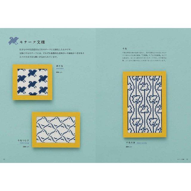 十字繡和風花紋圖案 3