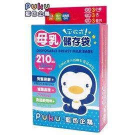 PUKU藍色企鵝 -  母乳儲存袋210ml 20入 0