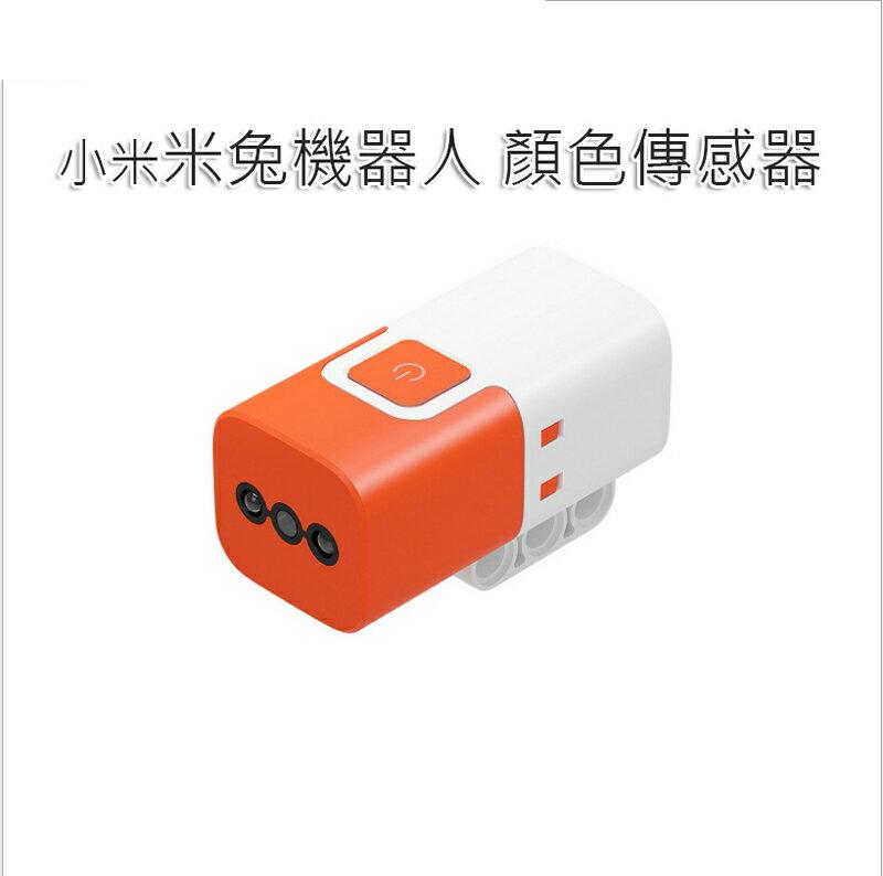 小米 米兔積木機器人 顏色感應器-一入