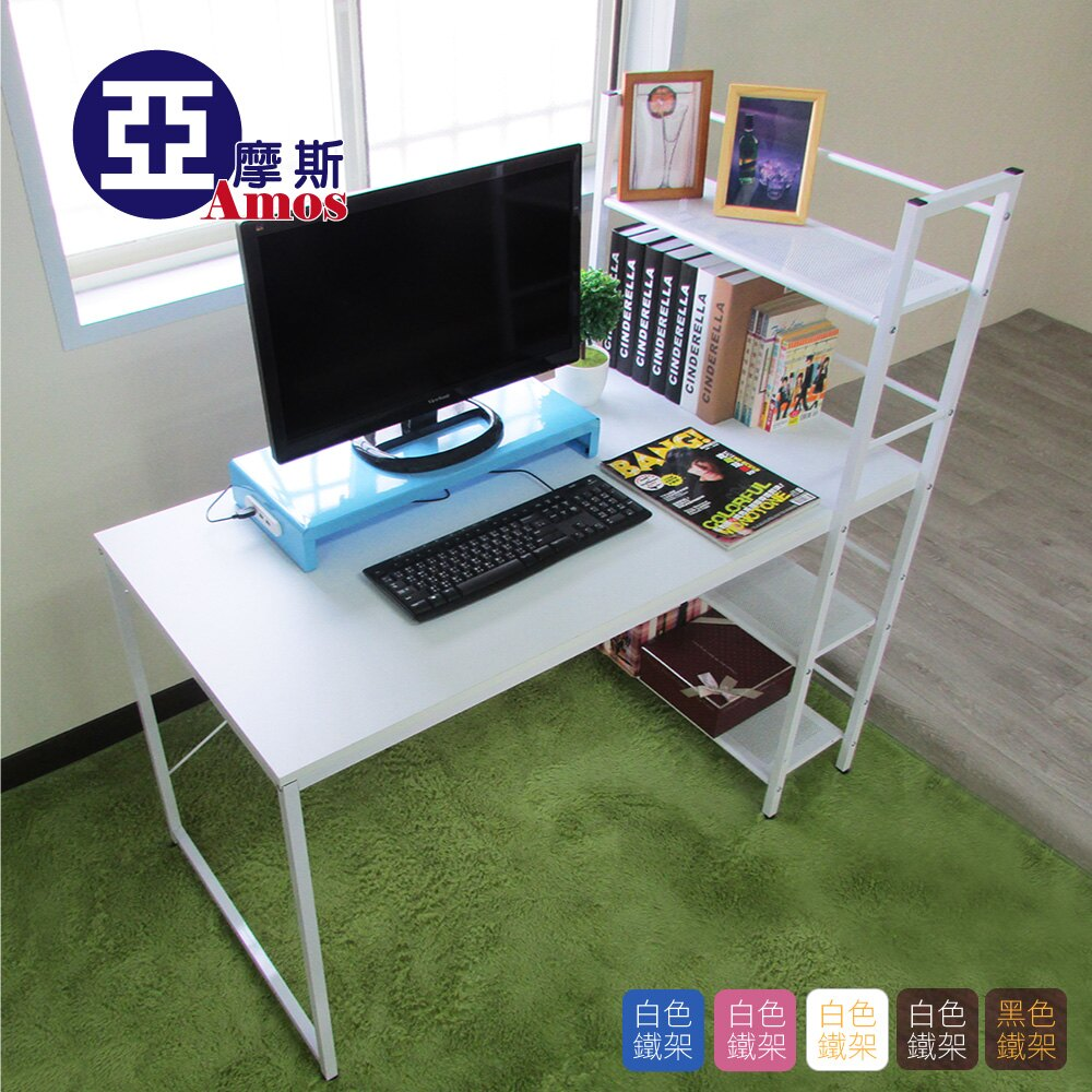 辦公桌 電腦桌 書桌【DCA017】樂活雙向層架式多功能120*60大桌面工作桌 (5種款式可選)  Amos 台灣製造