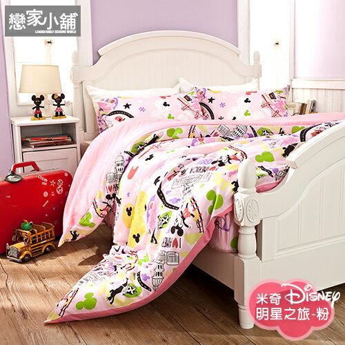 床包 / 雙人加大-迪士尼授權【米奇-明星之旅兩色】含兩件枕套,夏季涼感X磨毛多工法處理,戀家小舖台灣製M02-ABF30
