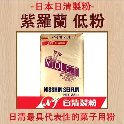 【日本日清製粉】紫羅蘭薄力粉 (低筋麵粉/約1800g/包)►適用於蛋糕、點心及餅乾等蓬鬆類的西式點心