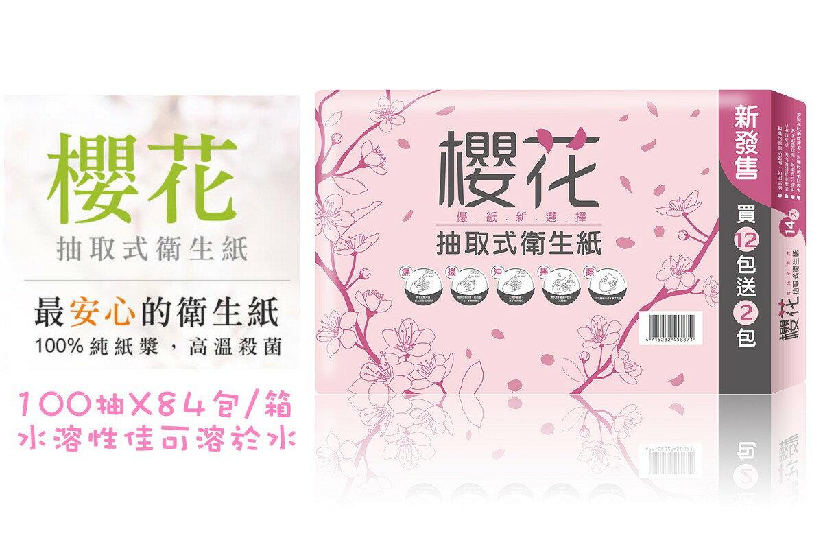 【抗漲免運直接下殺均一包$7】櫻花抽取式衛生紙 (100抽x84包)/箱