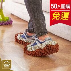 50入雪尼爾鞋套 懶人擦地拖鞋 平板拖把頭 一雙價格 隨機出貨【CP056】《約翰家庭百貨
