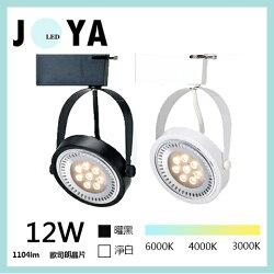 德國歐司朗晶片 軌道燈12W 鞦韆型 LED AR111軌道燈 服飾 餐廳燈 投射燈●JOYA燈飾