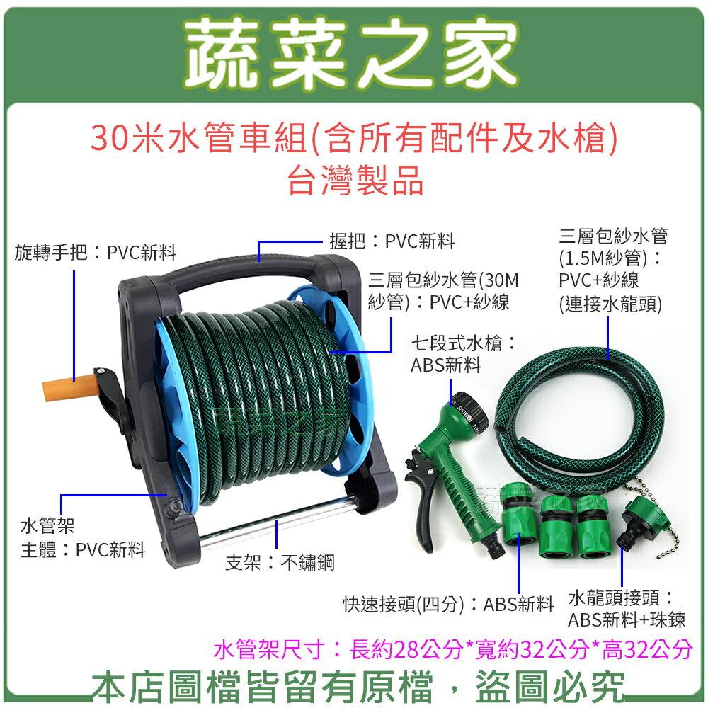 【蔬菜之家007-B68】30米水管車組(含所有配件及七段式水槍)台灣製品