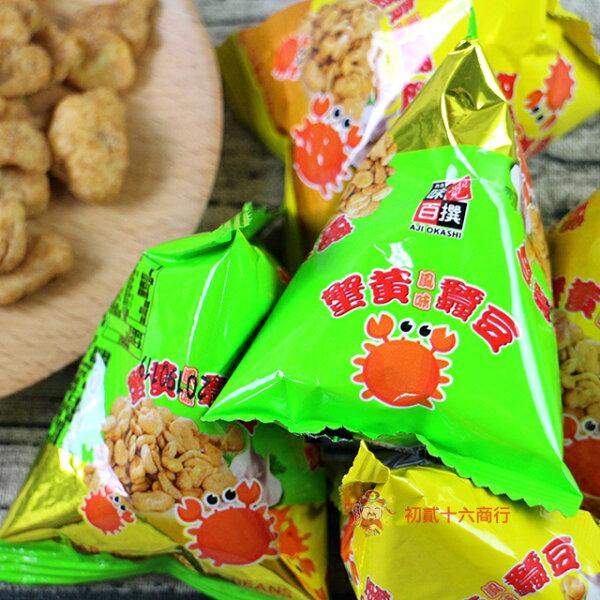【0216零食會社】進化_蟹黃風味蠶豆