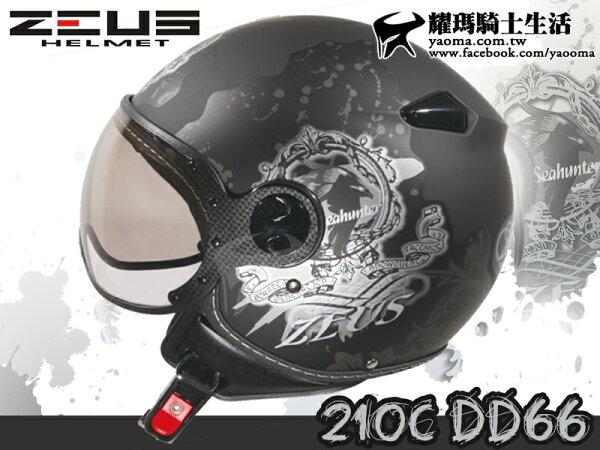 耀瑪騎士生活館:ZEUS安全帽|210CDD66老鷹消光黑飛行帽復古帽半罩帽『耀瑪騎士生活機車部品』