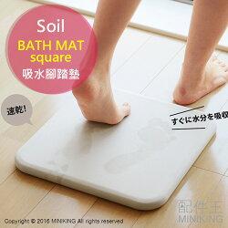【配件王】日本代購 日本製 Soil 珪藻土 Bath Mat Square 正方形 吸水腳踏墊 兒童 浴墊 速乾 衛浴 地墊 厚 四色