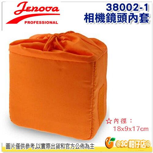 JENOVA 吉尼佛 38002-1 相機內袋 公司貨 內套 相機包 另售 28002-1 28002-2 38002-2 等