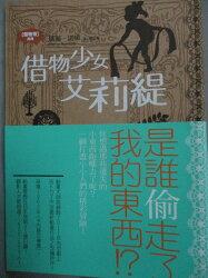 【書寶二手書T1/一般小說_HJI】借物者系列1-借物少女艾莉緹_楊佳蓉, 瑪麗.諾頓