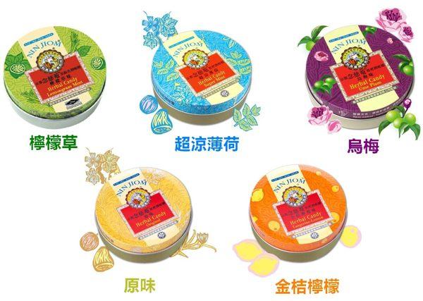 京都念慈菴 枇杷潤喉糖 60G/盒 五種可選◆德瑞健康家◆