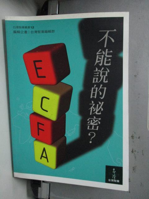 【書寶二手書T1/政治_LRD】ECFA不能說的秘密?_台灣智庫編輯群