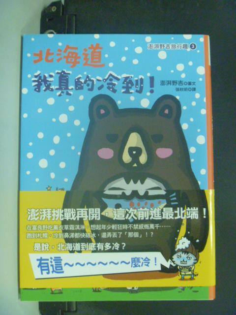 【書寶二手書T2/旅遊_QIW】北海道我真的冷到:澎湃野吉旅行趣3_澎湃野吉