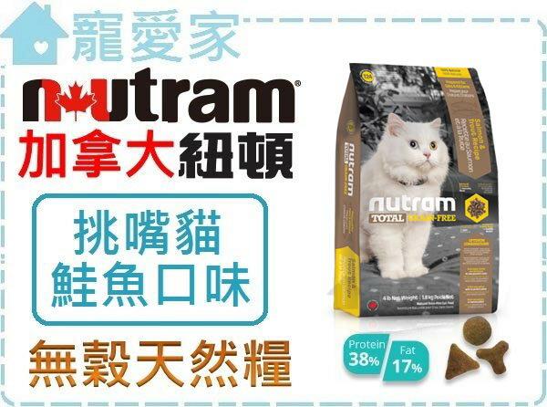 ☆寵愛家☆可超取☆Nutram紐頓T24挑嘴貓-無榖鮭魚1公斤.