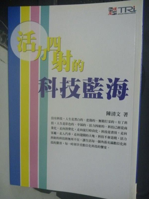 【書寶二手書T7/科學_HCX】活力四射的科技藍海_原價500_拓墣產業研究所