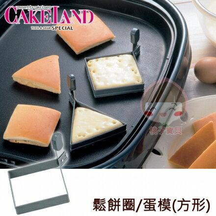 【日本CAKELAND】不沾鬆餅圈煎蛋圈~正方型‧日本製✿桃子寶貝✿