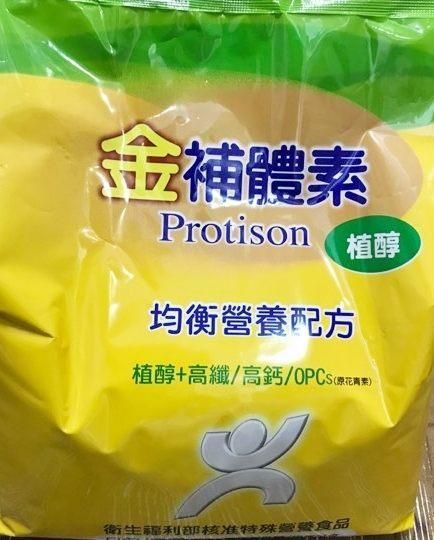 金補體素 植醇1800g(袋裝)