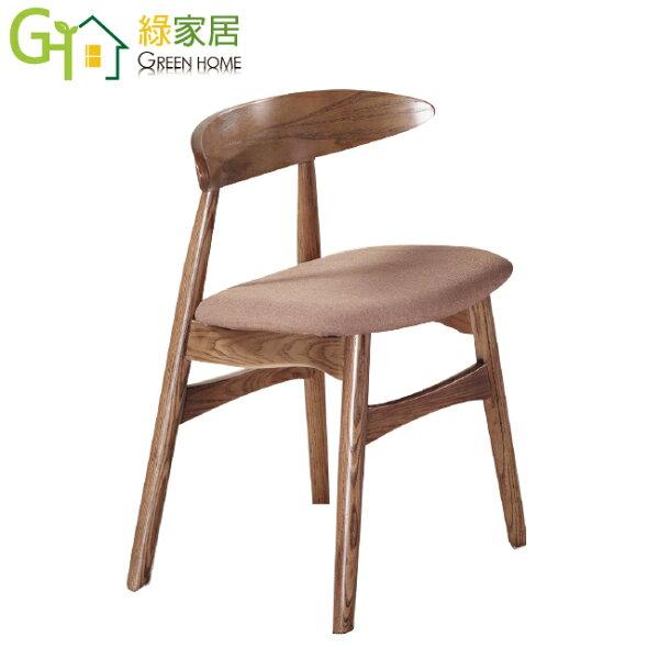 【綠家居】薩利時尚亞麻布實木餐椅