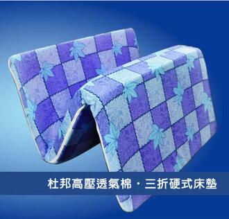 【名流寢飾家居館】杜邦高壓透氣棉.三折硬式床墊.全程臺灣製造