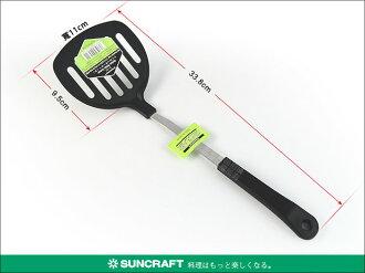 快樂屋♪ 日本製 川嶋(SUNCRAFT) SL-102 不沾鍋專用 帶孔煎匙.鍋鏟 /耐熱200℃鍋鏟