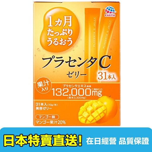 【海洋傳奇】日本 大塚 新版膠原蛋白果凍條 膠原蛋白果凍飲 10gx31入 芒果味【滿千日本空運直送免運】
