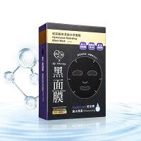 我的心機?濃潤玻尿酸保濕鎖水黑面膜23ml(8片入)-屈臣氏Watsons-彩妝保養推薦