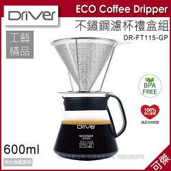 可傑 Driver 不鏽鋼濾杯禮盒組 DR-FT115-GP 咖啡壺 濾杯 耐熱玻璃 極細濾網 免濾紙 咖啡精品用具!