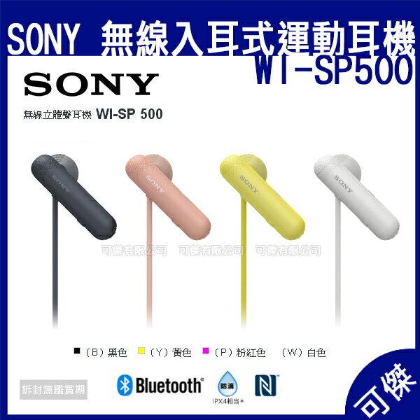 SONY無線入耳式運動耳機WI-SP500無線藍牙運動式耳麥運動耳機藍牙耳機耳機無線耳機公司貨免運
