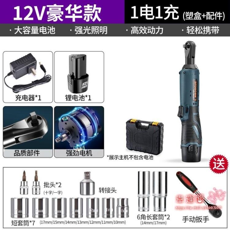 直角扳手 90度直角角向電動充電棘輪扳手16v充電扳手鋰電舞臺桁架工具T