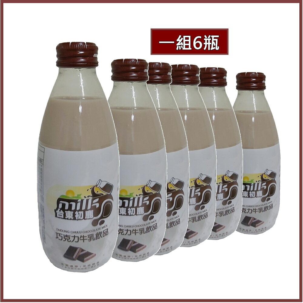 台東初鹿巧克力牛乳飲品(250ml/瓶) 1組6瓶