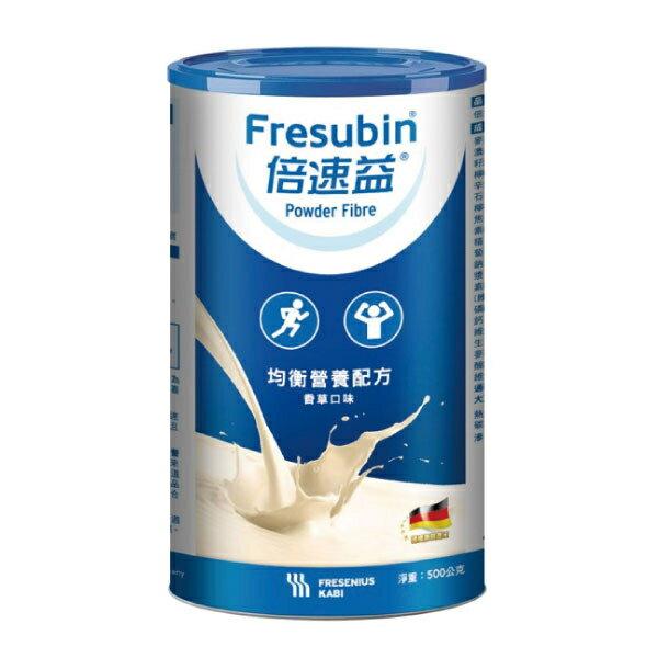倍速益 含纖均衡營養配方 粉狀-香草口味 (500g/罐)