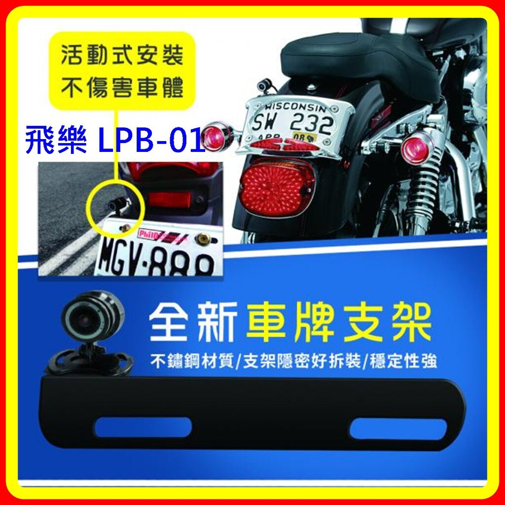 【現貨】飛樂LPB-01機車行車紀錄器(後鏡頭)專用車牌鐵支架