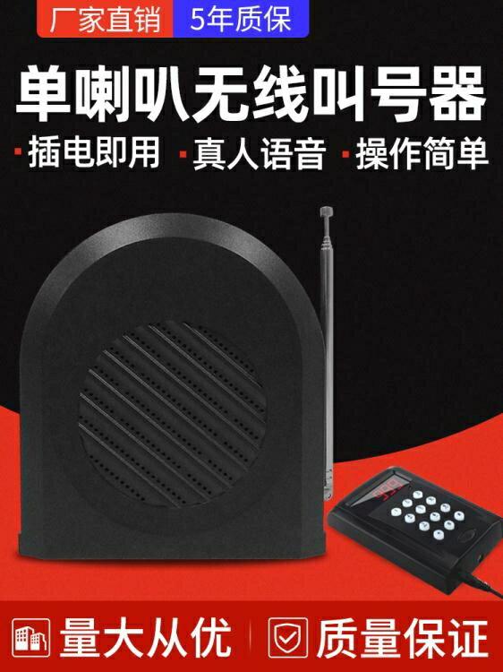 【快速出貨】取餐呼叫器餐廳取餐器無線語音報號排隊叫餐器可選叫號器單喇叭餐飲創時代3C 交換禮物 送禮