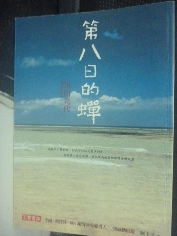 【書寶二手書T3/翻譯小說_LGO】第八日的蟬_劉子倩, 角田光代